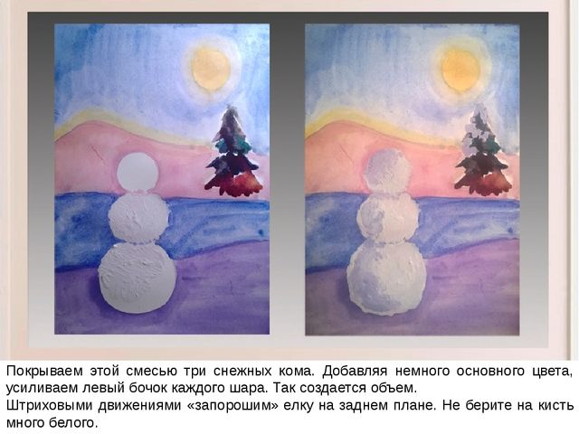 Покрываем этой смесью три снежных кома. Добавляя немного основного цвета, ус...