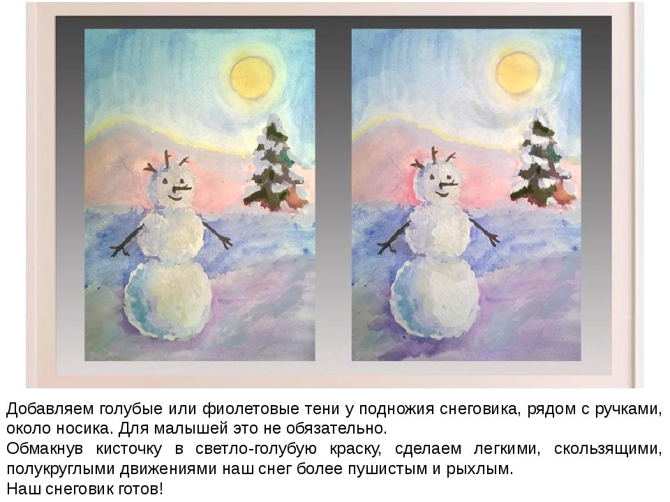 Добавляем голубые или фиолетовые тени у подножия снеговика, рядом с ручками,...