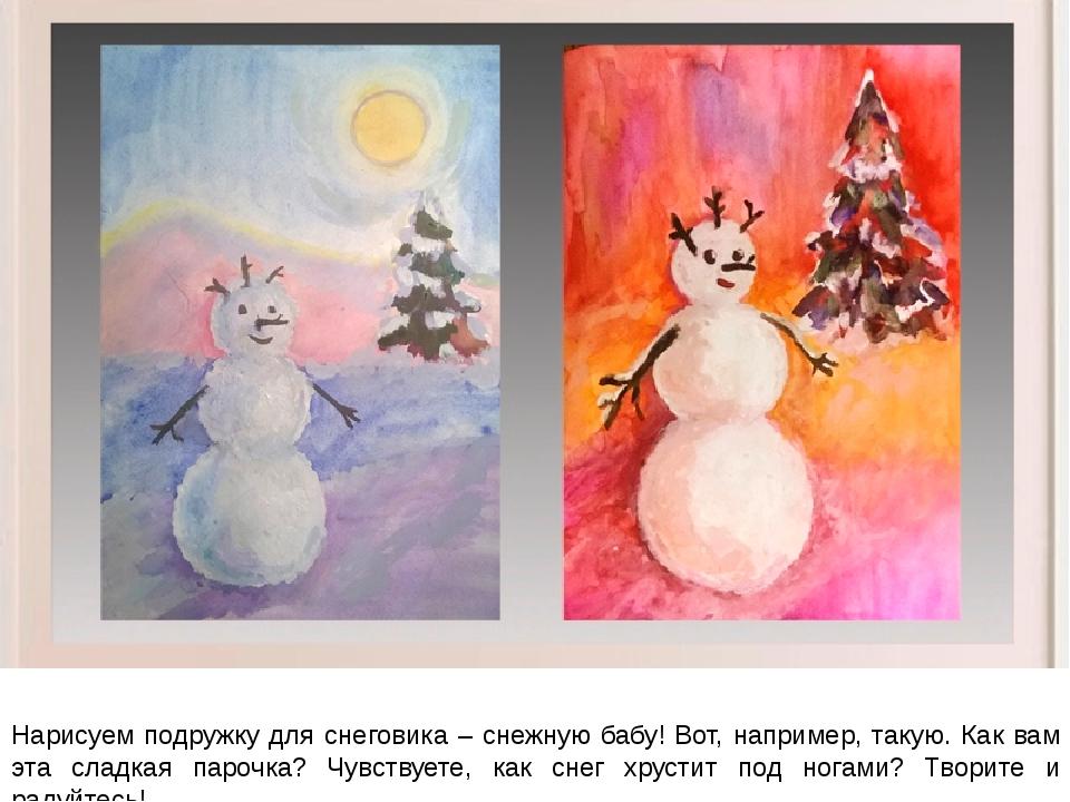 Нарисуем подружку для снеговика – снежную бабу! Вот, например, такую. Как ва...