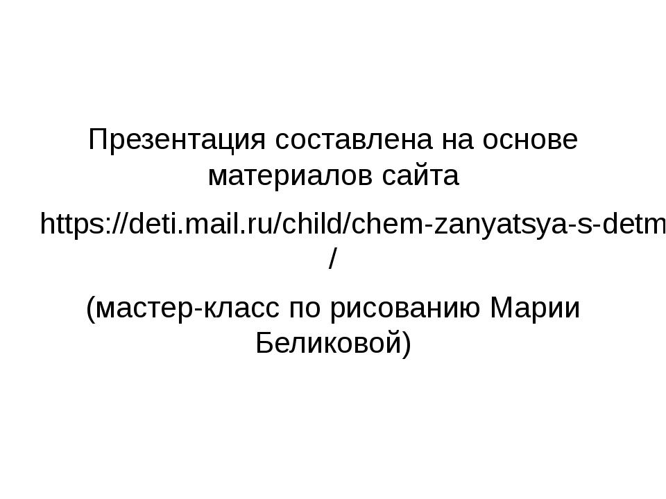 Презентация составлена на основе материалов сайта https://deti.mail.ru/child/...