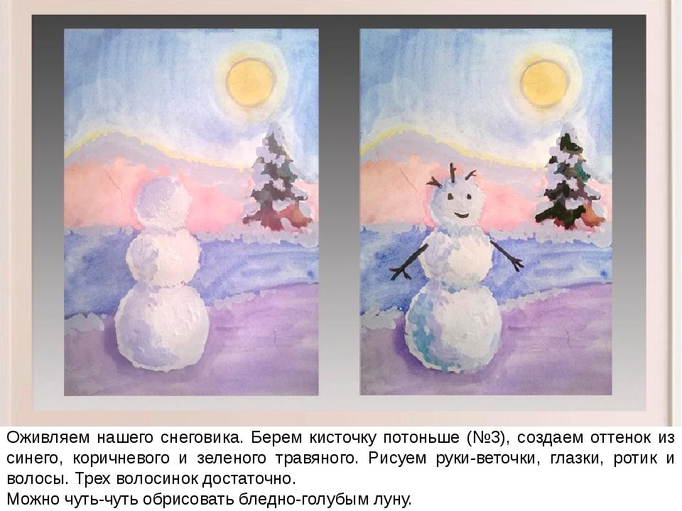 Оживляем нашего снеговика. Берем кисточку потоньше (№3), создаем оттенок из...
