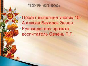 Проэкт выполнил ученик 10-А класса Бекиров Эннан. Руководитель проэкта воспит