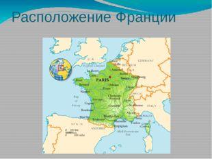 Расположение Франции