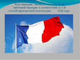 Флаг Франции - является национальной эмблемойФранции в соответствии со 2-й с