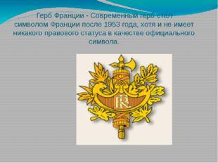 Герб Франции - Современный герб стал символомФранциипосле1953 года, хотя и