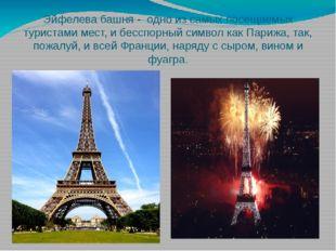 Эйфелева башня - одно из самых посещаемых туристами мест, и бесспорный символ