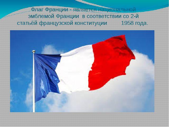 Флаг Франции - является национальной эмблемойФранции в соответствии со 2-й с...