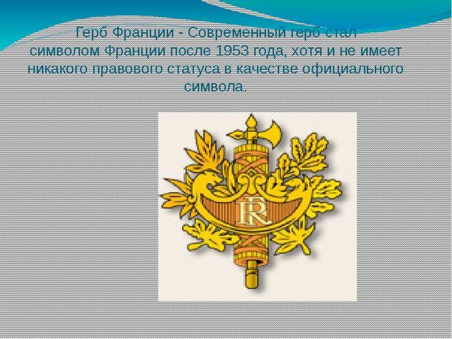 Герб Франции - Современный герб стал символомФранциипосле1953 года, хотя и...