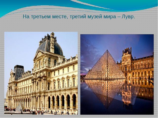На третьем месте, третий музей мира –Лувр.
