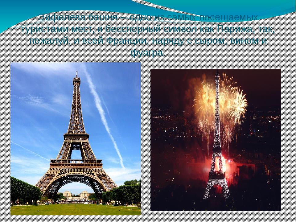 Эйфелева башня - одно из самых посещаемых туристами мест, и бесспорный символ...