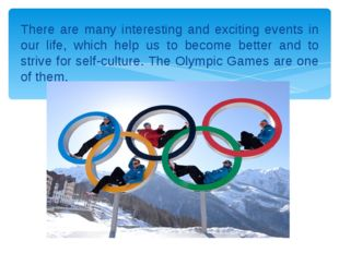 There are many interesting and exciting events in our life, which help us to