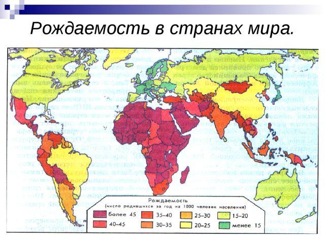Рождаемость в странах мира.