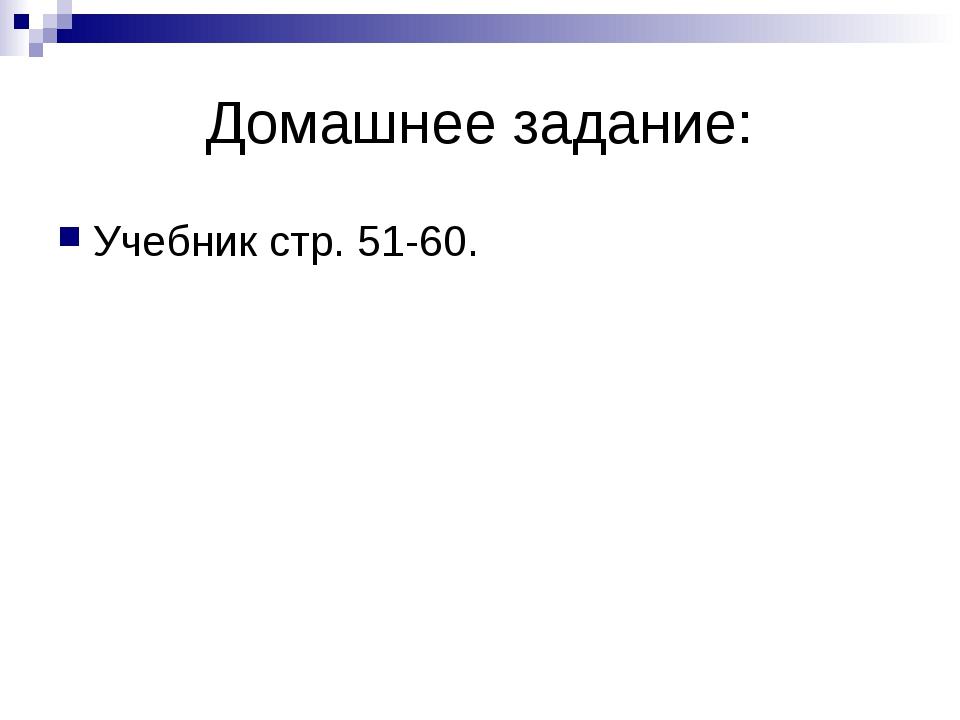 Домашнее задание: Учебник стр. 51-60.