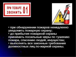 при обнаружении пожаров немедленно уведомить пожарную охрану; до прибытия по