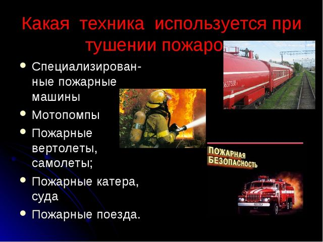 Какая техника используется при тушении пожаров. Специализирован-ные пожарные...