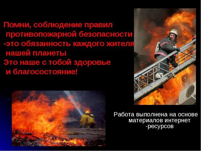 Работа выполнена на основе материалов интернет -ресурсов Помни, соблюдение пр...