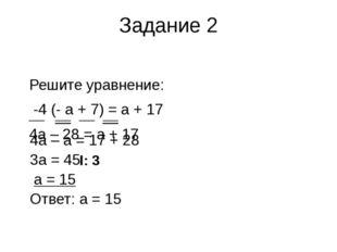 Задание 2 Решите уравнение: -4 (- а + 7) = а + 17 4а – 28 = а + 17 4а – а = 1