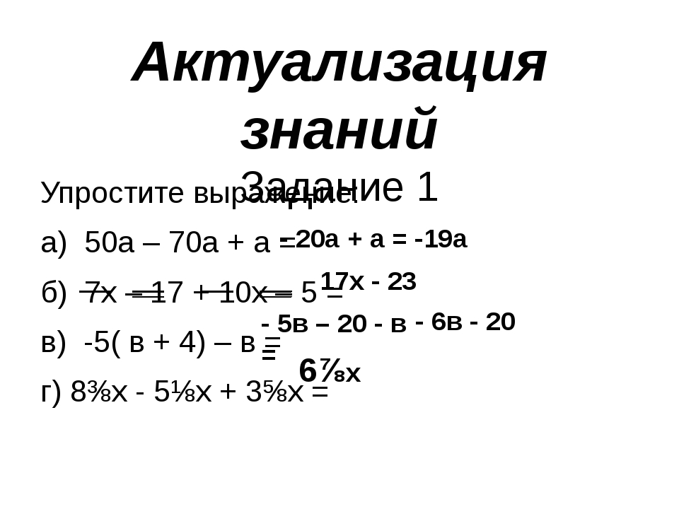 Актуализация знаний Задание 1 Упростите выражение: а) 50а – 70а + а = б) 7х –...