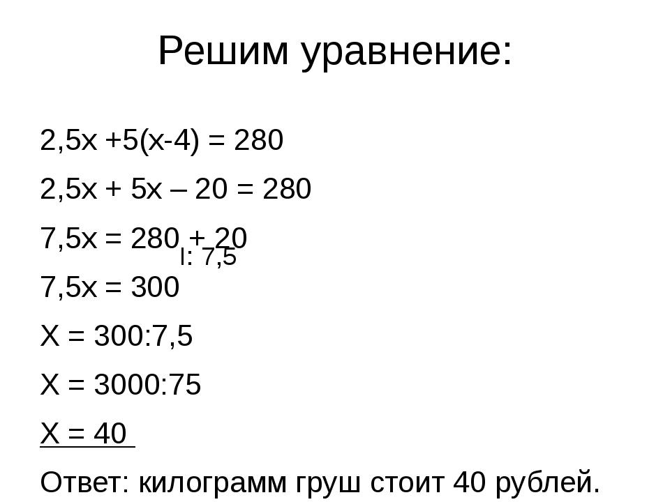 Решим уравнение: 2,5х +5(х-4) = 280 2,5х + 5х – 20 = 280 7,5х = 280 + 20 7,5х...