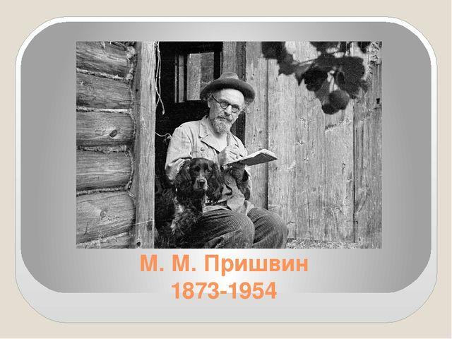 М. М. Пришвин 1873-1954