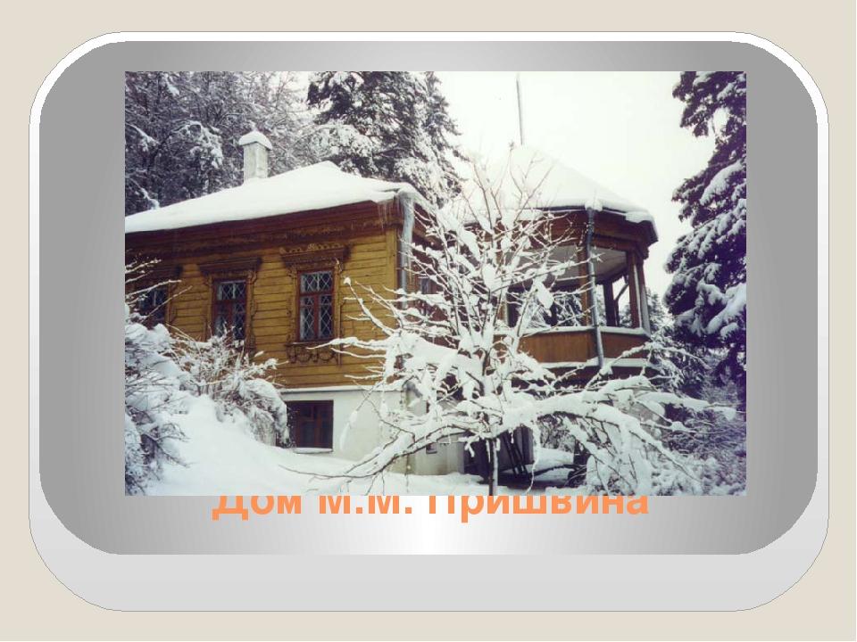 Дом М.М. Пришвина