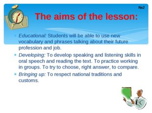 The aims of the lesson: Educational: Students will be able to use new vocabu