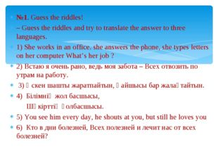 №1. Guess the riddles! – Guess the riddles and try to translate the answer to