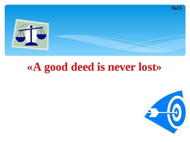«A good deed is never lost» №15