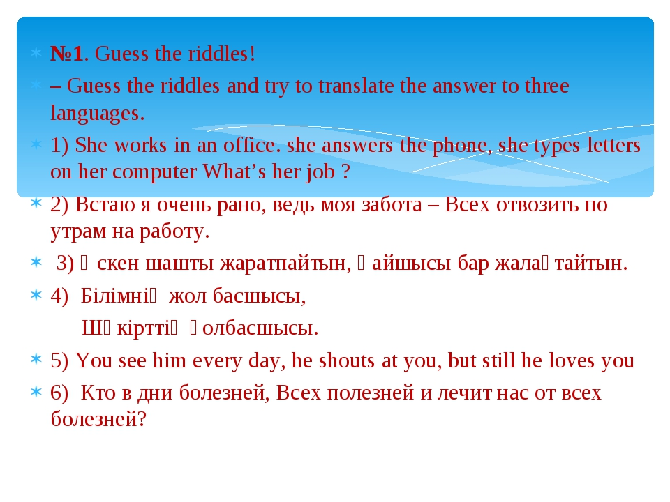 №1. Guess the riddles! – Guess the riddles and try to translate the answer to...