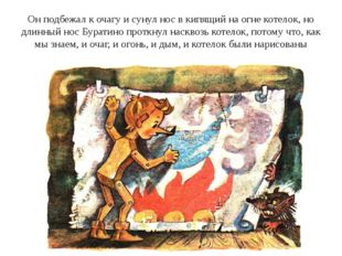 Он подбежал к очагу и сунул нос в кипящий на огне котелок, но длинный нос Бур