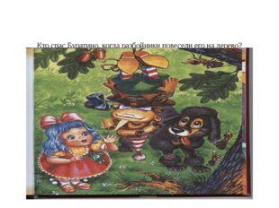 Кто спас Буратино, когда разбойники повесели его на дерево? 1) Пьеро 2)Маль