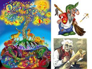 Волшебная палочка, метла Бабы-яги и волшебное полено сделаны из одного дерева