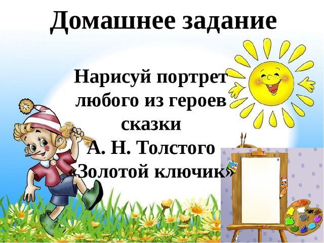 Домашнее задание Нарисуй портрет любого из героев сказки А. Н. Толстого «Золо...