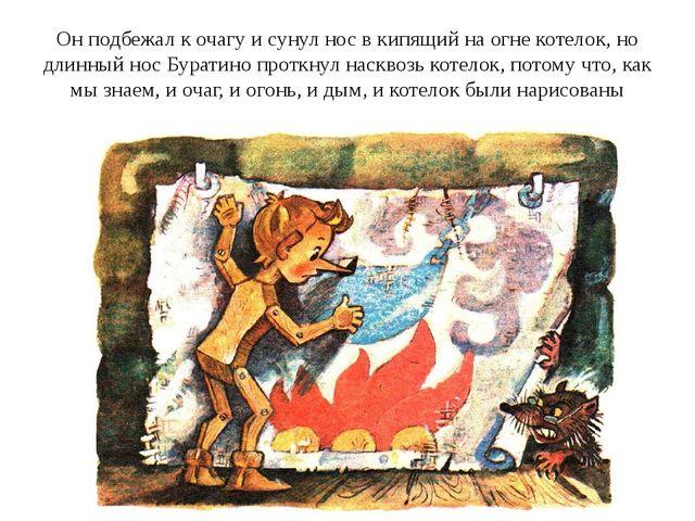 Он подбежал к очагу и сунул нос в кипящий на огне котелок, но длинный нос Бур...