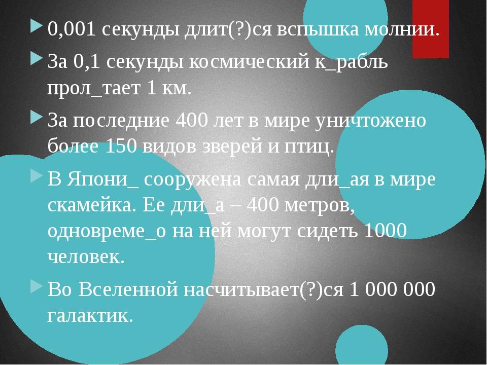0,001 секунды длит(?)ся вспышка молнии. За 0,1 секунды космический к_рабль пр...