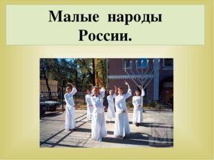 Малые народы России.