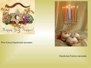 Йом Кипур Еврейский праздник Еврейская Ханука праздник