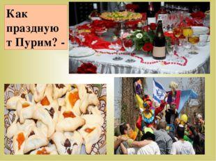 Как празднуют Пурим? -