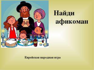 Найди афикоман Еврейская народная игра