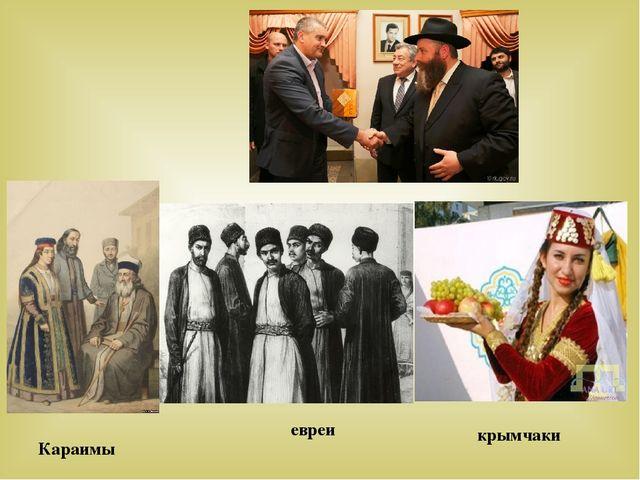 Караимы евреи крымчаки
