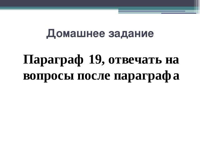 Домашнее задание Параграф 19, отвечать на вопросы после параграфа