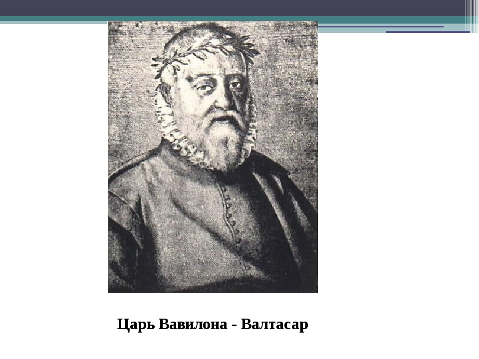 Царь Вавилона - Валтасар
