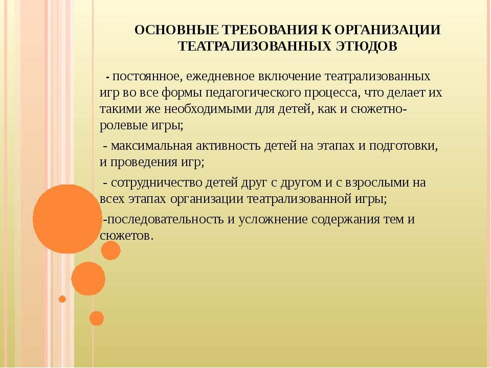 ОСНОВНЫЕ ТРЕБОВАНИЯ К ОРГАНИЗАЦИИ ТЕАТРАЛИЗОВАННЫХ ЭТЮДОВ - постоянное, ежедн...