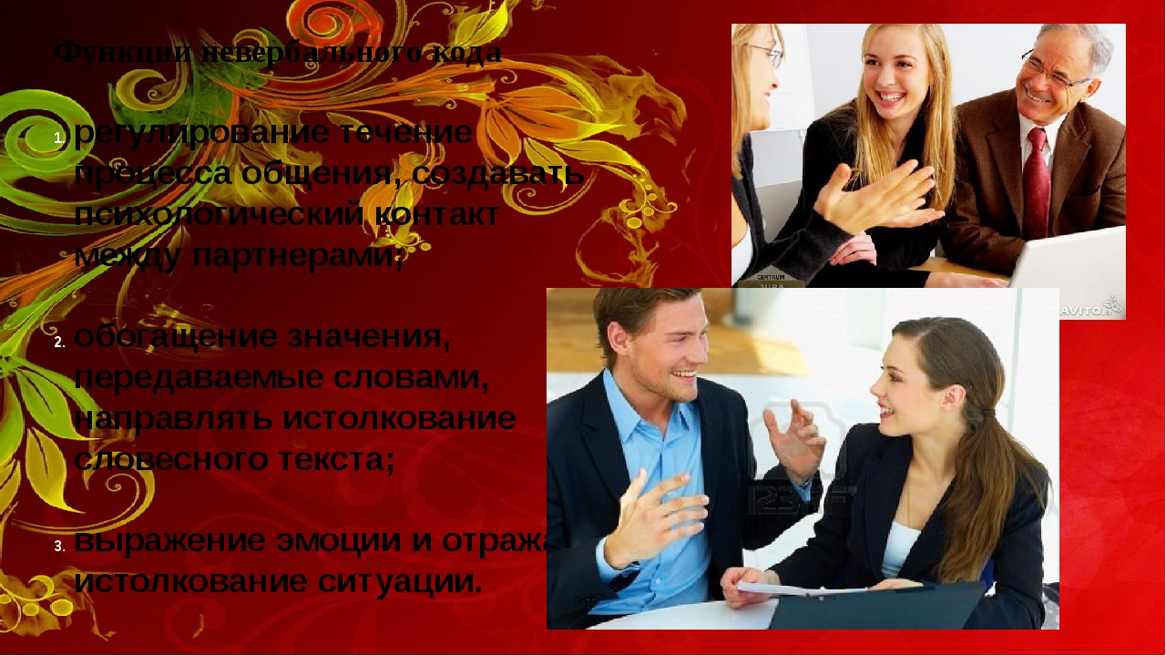 Функции невербального кода регулирование течение процесса общения, создавать...