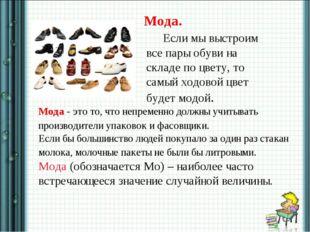 Мода. Если мы выстроим все пары обуви на складе по цвету, то самый ходовой цв
