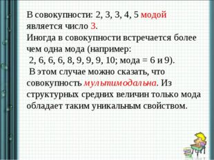 В совокупности: 2, 3, 3, 4, 5 модой является число 3. Иногда в совокупности в