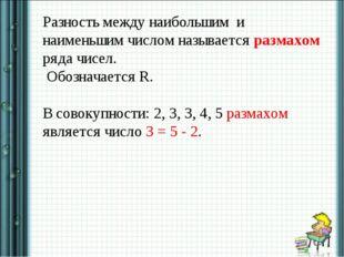 Разность между наибольшим и наименьшим числом называется размахом ряда чисел.