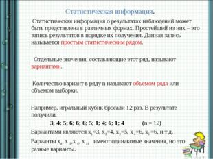 Статистическая информация. Статистическая информация о результатах наблюдений