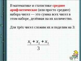 В математике и статистике среднее арифметическое (или просто среднее) набора
