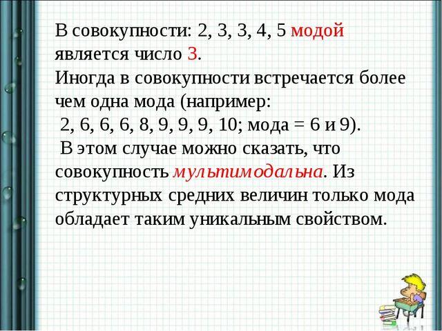 В совокупности: 2, 3, 3, 4, 5 модой является число 3. Иногда в совокупности в...